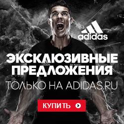 Чёрная Пятница Adidas