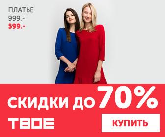 Чёрная пятница 2018 в России. Список магазинов, участвующих в Чёрной ... 0042cd56dc9