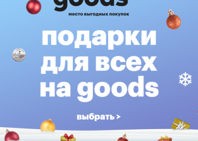 Goods.ru