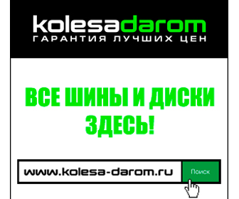 Колёса Даром